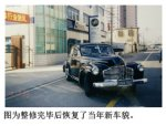 The buick that the first premier of China drove
